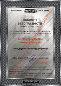 Обратите внимание! Теперь мы первый сертифицированный дилер БЕРЛОГА в Москве!