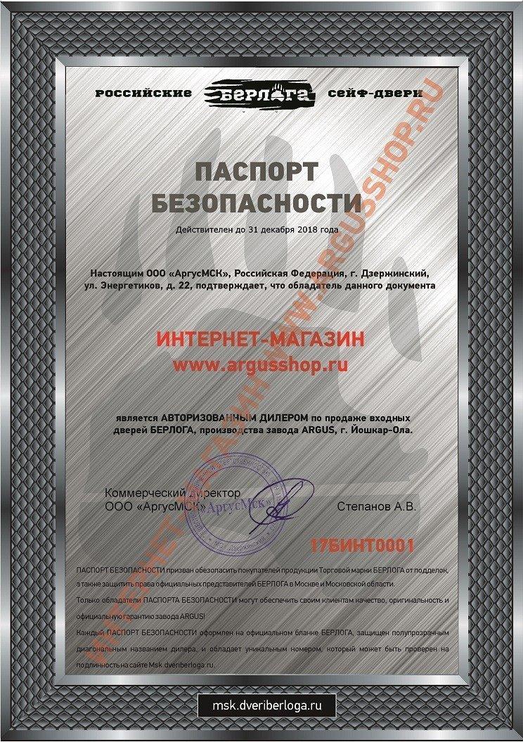 Sertifikat-Bperloga1