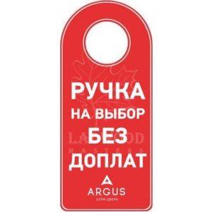 Аргус Ручка на выбор