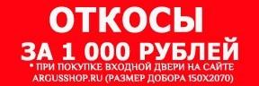 АРГУС ДВЕРИ Откосы за 1000Р