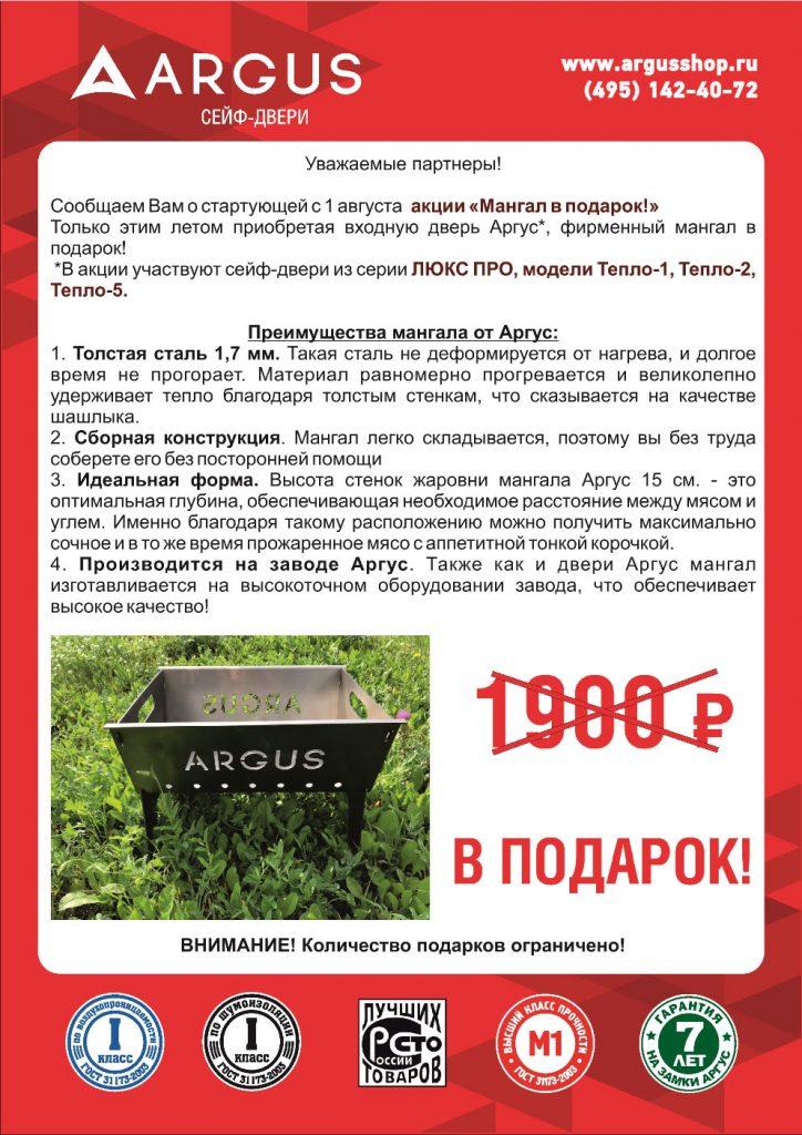 akcija_mangal-v-podarok-724x1024