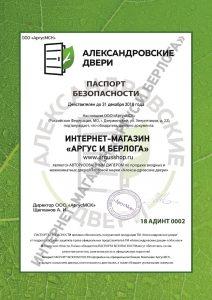 Сертификат Александровские двери