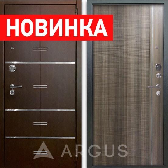 Аргус Люкс ПРО Лайн Гауда