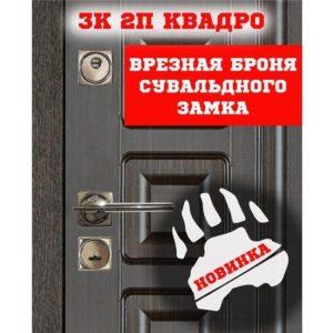 БЕРЛОГА 3к 2п квадро новинка ЛВ