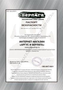 Двери Берлога - сертификат официального дилера