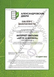 Флександровские двери официальный сайт