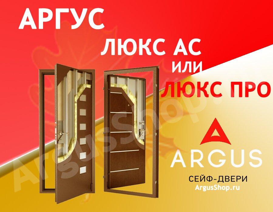 Аргус Люкс АС и Люкс ПРО