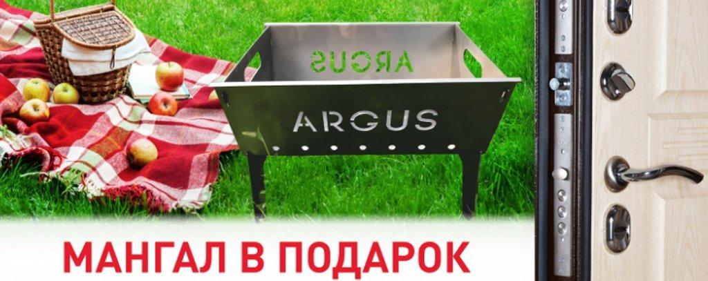 Двери АРГУС - Акция Мангал в подарок