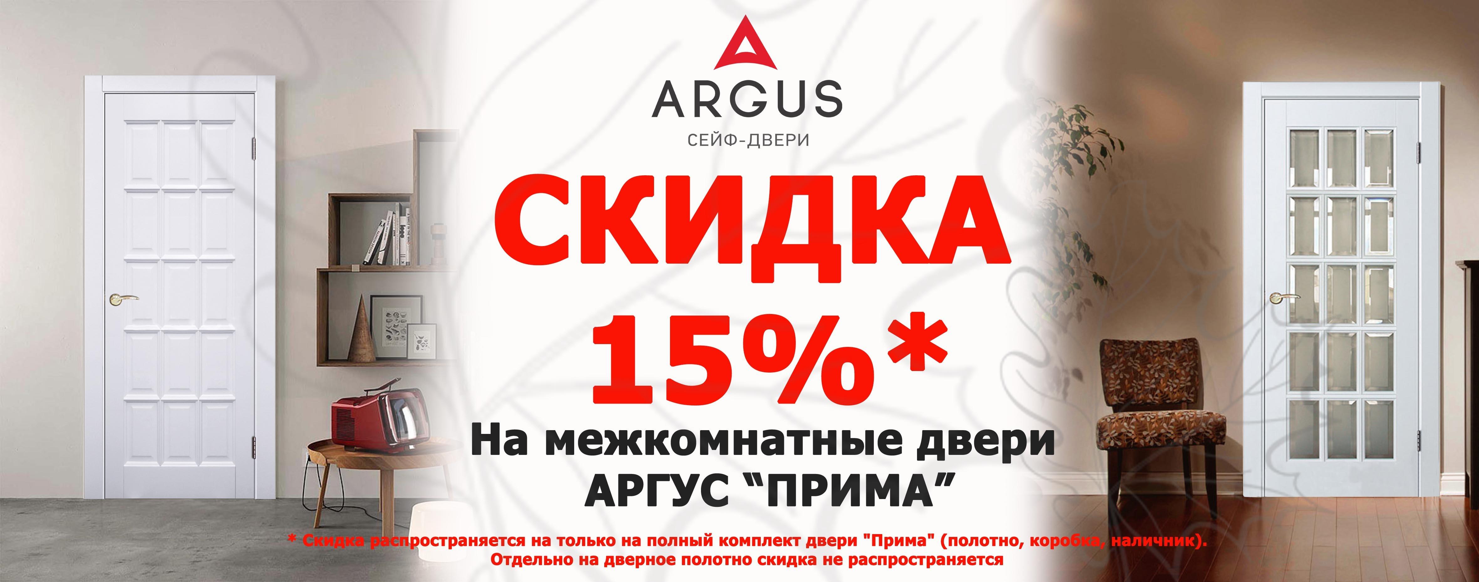 Скидка 15% на двери АРГУС ПРИМА
