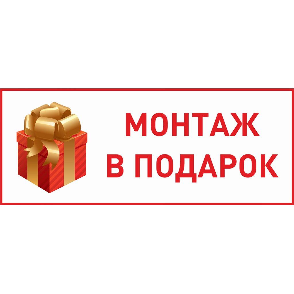 Тизер Аргус Монтаж в кодарок