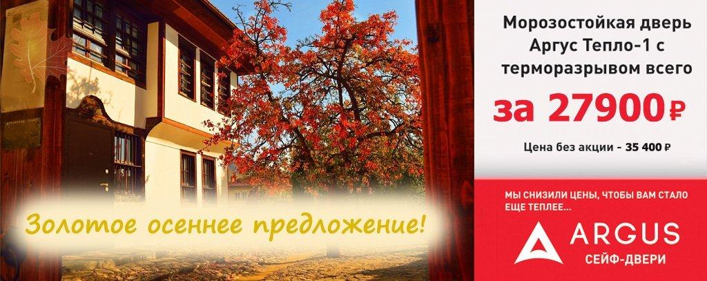 Осенняя Акция Аргус Тепло-1