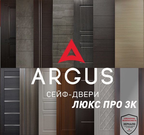 Аргус Люкс ПРО 3К 2П