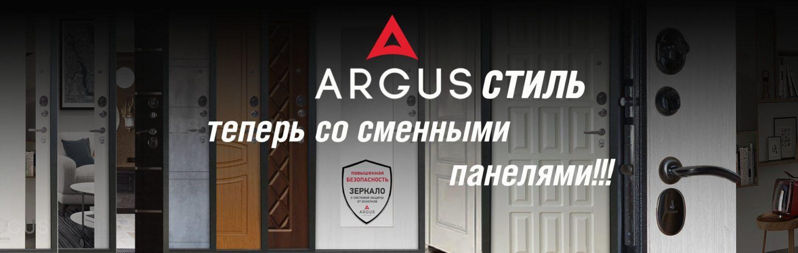 Аргус Стиль со сменными панелями