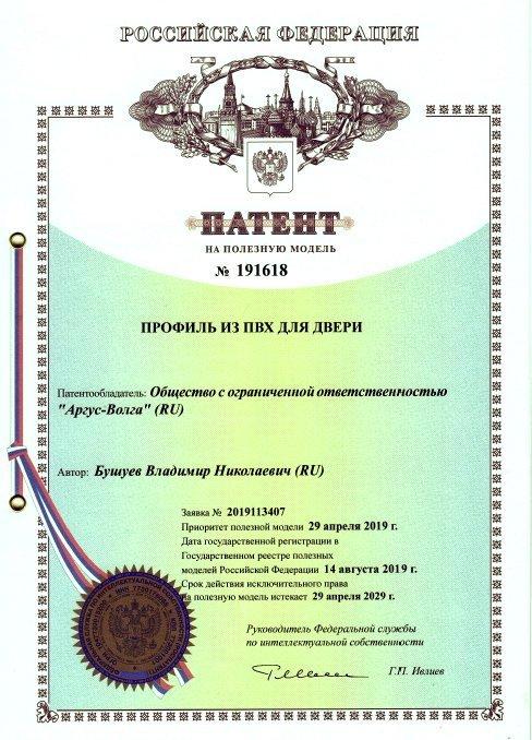 Аргус Аляска ПВХ патент