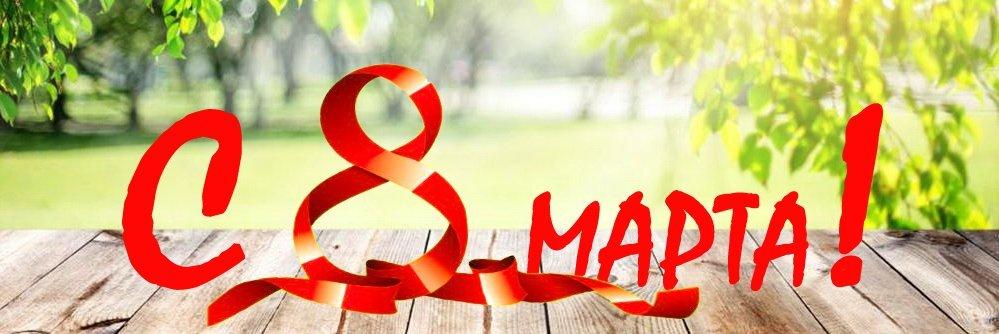 Аргус двери! С праздником 8 марта!