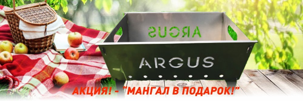 Мангал в подарок! Акция на двери АРГУС с терморазрывом