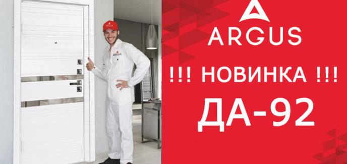 Аргус ДА-92